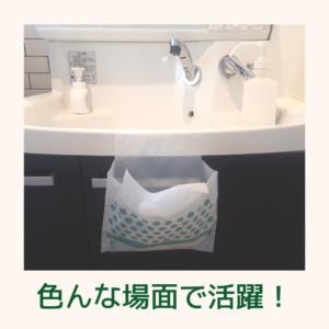クリーンポン洗面台での使用例