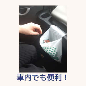 クリーンポン車内での使用例
